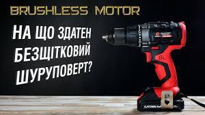 Бесщеточная аккумуляторная дрель-шуруповерт INTERTOOL WT ...