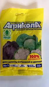 <b>Удобрение Агрикола</b>-1 для <b>капусты</b> - купить по выгодной цене ...