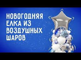 Интернет-магазин товаров для праздника «Микрос» - купить ...