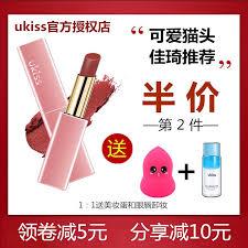 ∋Jia Qi recommends Ukiss lipstick 03 Sweet Pepper Salad 07 ...