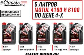 Первый специализированный магазин <b>Motul</b> в Свердловской ...