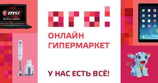 ОГО! онлайн-гипермаркет