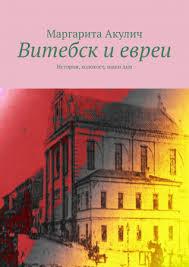 <b>Витебск и евреи</b> - купить книгу в интернет магазине, автор ...