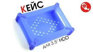 Защитный силиконовый <b>чехол для HDD</b> дисков | Кейс для ...