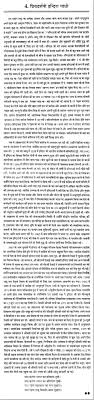 essay on priyadarsini indira gandhi in hindi