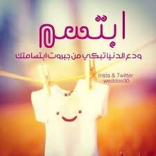 ♥ادخل للمنتدى مبتسم Smile اتاكد راح ترتاح وانت هنا♥♥ ضع بصمتك مبتسم ♥♥ - صفحة 9 Images?q=tbn:ANd9GcSLHnNq2FNQXUTKEEv2VGYiRwNKKEtB5tmJP64dVdKDjuYaunKDgw