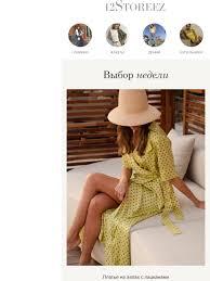 <b>12storeez</b>: Два платья со скидкой −3000 рублей | Milled