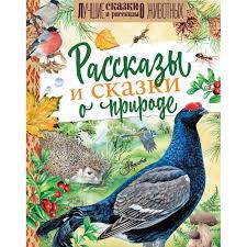 <b>Издательство АСТ</b> Книга <b>Рассказы и</b> сказки о природе ...