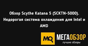 Обзор <b>Scythe Katana 5</b> (SCKTN-5000). Недорогая система ...