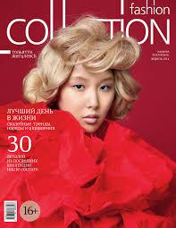 Журнал Fashion Collection г. Тольятти №4 2014 г. by Fashion ...