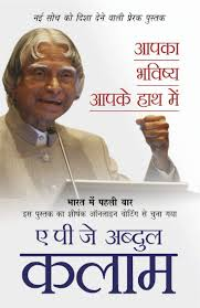 best images about dr a p j abdul kalam space pre order and get the first copy of apj abdul kalam s new book forge your