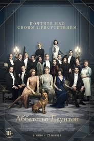 <b>Аббатство Даунтон</b> (2019) — КиноПоиск