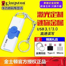 <b>Kingston genuine</b> 32g u disk 16G high speed USB3.0 DT106 64G ...