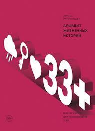 <b>33</b>+. <b>Алфавит жизненных историй</b> • Патрик Ленсиони, купить ...