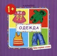 <b>Одежда</b>. <b>Мои первые слова</b>. Для детей от 1 года - Громова Ольга ...