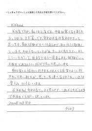 entrance guide  tokyo riverside school essay written by a student who has learned at our school for  months
