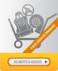 facecar.ru | Эксклюзивный тюнинг и запчасти из <b>Южной Кореи</b>