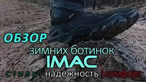 Обзор зимних ботинок <b>IMAC</b> | <b>imac</b> YH 30 - YouTube