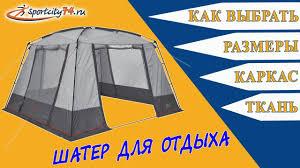 <b>Шатры</b> в Челябинске. Купить по низким ценам в интернет магазине