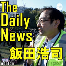 飯田浩司 The Daily News