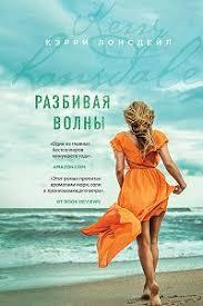 «<b>Разбивая волны</b>» читать онлайн книгу автора Кэрри <b>Лонсдейл</b> ...