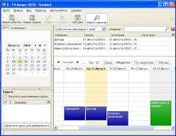 Программа планировщик, обладающая многими функциями, предназначенная для планирования заданных задач по расписанию