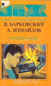 <b>Русский транзит</b>