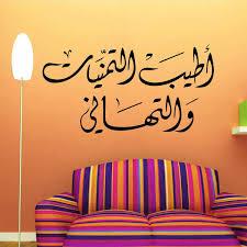 <b>Hot Selling Islamic Wall</b> Stickers Living Room Background Fashion ...