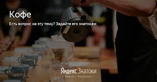 «Кофе» - Яндекс.Знатоки
