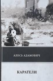 <b>Адамович Алесь</b>