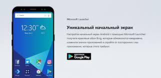 Приложения в Google Play – Microsoft Launcher