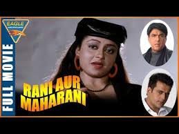 Image result for Rani Aur Maharani
