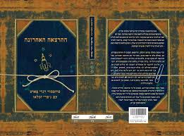 the legacy of randy pausch and his lecture videos hebrew version of randy s book