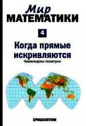Математика. Читать книги онлайн бесплатно. Страница 6 ...
