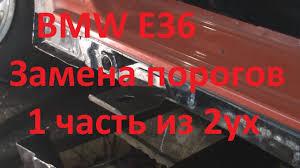 <b>Bmw</b> e36 Замена <b>порогов</b> 1 часть из 2ух. - YouTube