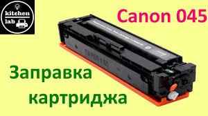 Заправка <b>картриджа canon</b> 045 черного. - YouTube
