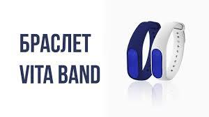 <b>Браслет</b> «Vita Band» для усиления возможностей организма ...