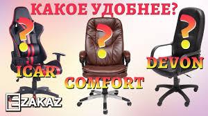 """Обзор <b>офисных кресел</b> """"Icar"""", """"Comfort"""" и """"<b>Devon</b>"""" (0+) - YouTube"""