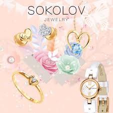 <b>SOKOLOV</b> - ДОБРО ПОЖАЛОВАТЬ В МИР ПОДАРКОВ! | Facebook