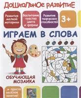 Играем в слова. <b>Обучающая мозаика</b> - купить <b>книгу</b> с доставкой в ...