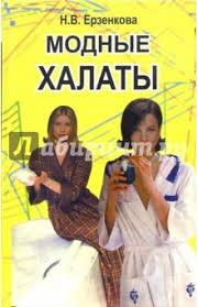 <b>Модные халаты</b> - <b>Ерзенкова Нина</b> - Шитье. Вязание