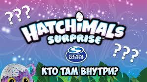 Hatchimals Surprise: Рождение двойного <b>сюрприза</b> / Видеообзор ...
