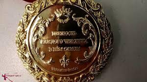 Юбилейные <b>медали</b> купить в Санкт-Петербурге в магазине ...