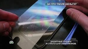 За что такие деньги? <b>Защитные плёнки</b> и <b>стёкла</b> для телефонов ...