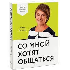 Книга «<b>Со мной хотят</b> общаться», автор Нина Зверева – купить ...
