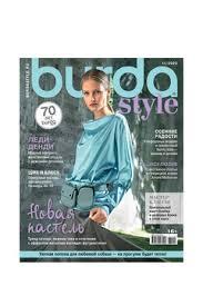 Купить <b>журналы</b>, цена на <b>журналы</b> в интернет-магазине KUPIVIP ...