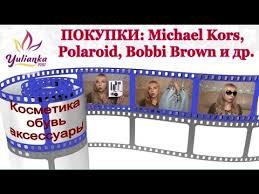 ПОКУПКИ: Michael Kors (заказ из Америки), <b>набор Bobbi Brown</b> ...