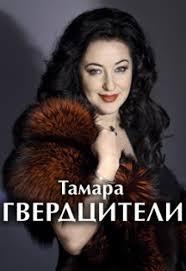 Тамара Гвердцители   билеты на концерт в Нижнем Новгороде ...