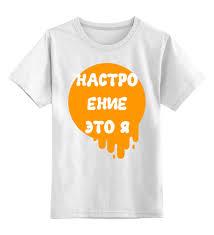 Детская футболка классическая унисекс <b>Настроение это я</b> (Ор ...