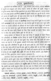 essay for school students on plantation in hindi 100123